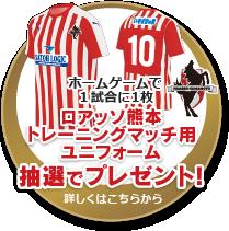 ロアッソ熊本 トレーニングマッチ用 ユニフォームプレゼント