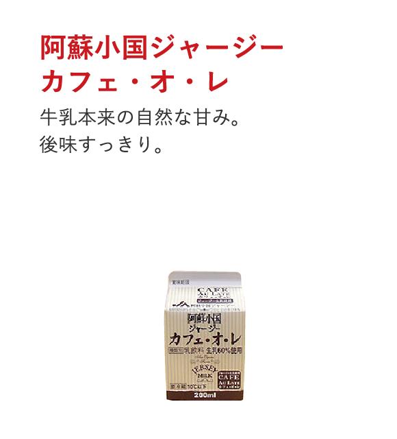 阿蘇小国ジャージーカフェ・オ・レ