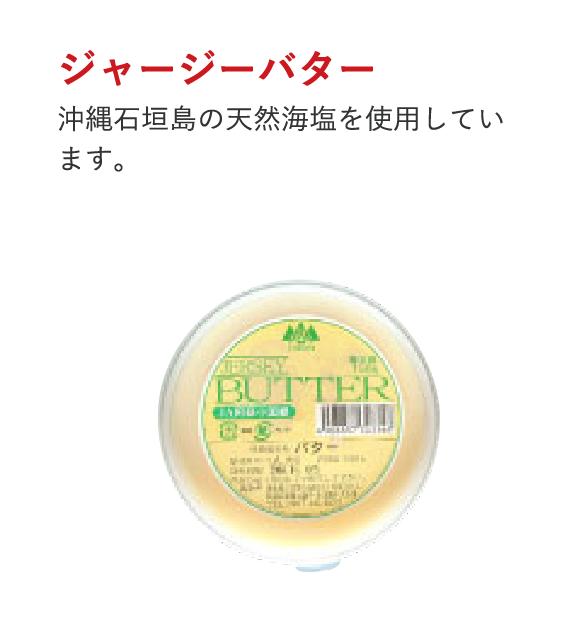 ジャージーバター