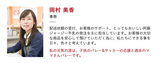 岡村 美香(事務)