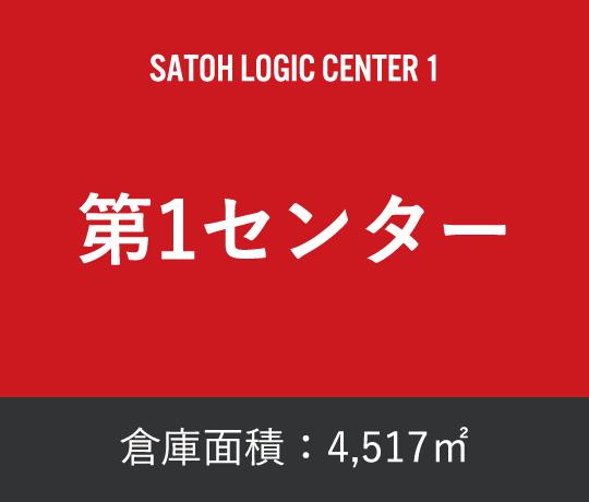 第1センター