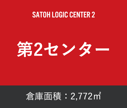 第2センター
